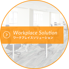 Workplace Solution ワークプレイスソリューション